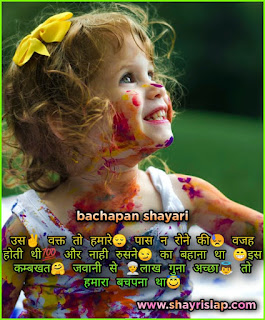 This bachpan shayari is dedicated for true friends who always support each other in every single problem this bachpan shayari is very nice written