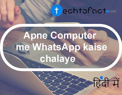 Computer में WhatsApp kaise chalaye