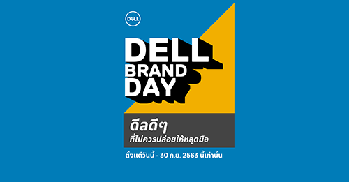 Exclusive Deal ข้อเสนอสุดพิเศษกับโปรโมชั่น Dell Brand Day