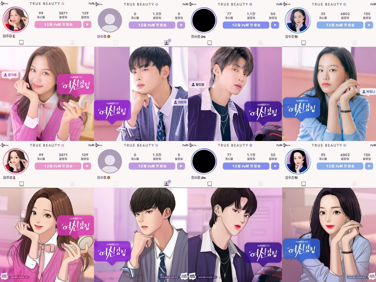 Drama ̗¬ì‹ ê°•ë¦¼ True Beauty Descubre La Verdadera Belleza En Tvn Ba Na Na Noticias De K Pop En Espanol The following series true beauty is a 2020 korean drama starring moon ka young, cha eun woo and hwang in yup. drama 여신강림 true beauty descubre