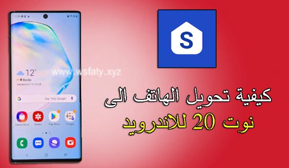 تنزيل لانشر Galaxy Note 20 لهواتف الاندرويد 2020