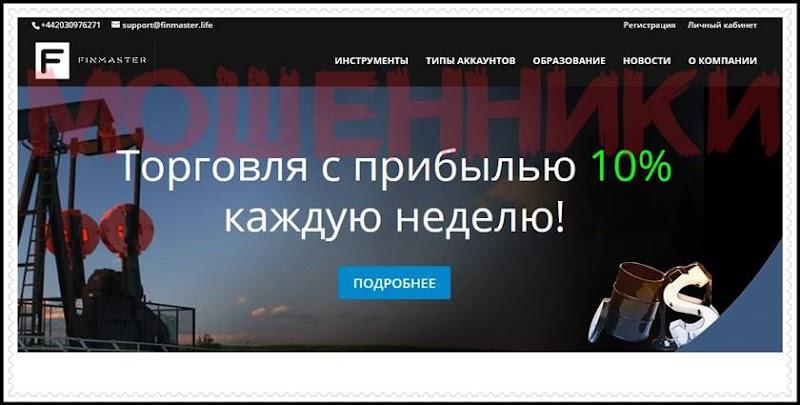 Мошеннический сайт finmaster.live, finmaster.life – Отзывы? Компания FinMaster мошенники!