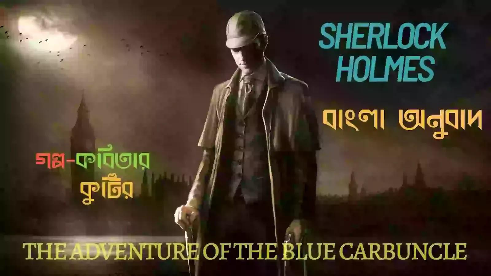 Bangla Golopo Sherlock Holmes