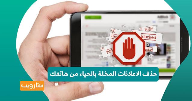 كيفية إزالة الإشهارات المخلة بالحياء من هاتفك نهائيا