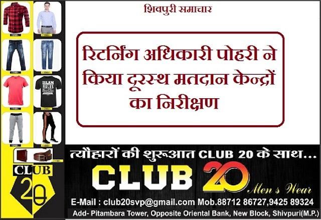 रिटर्निंग अधिकारी पोहरी ने किया दूरस्थ मतदान केन्द्रों का निरीक्षण - Shivpuri News