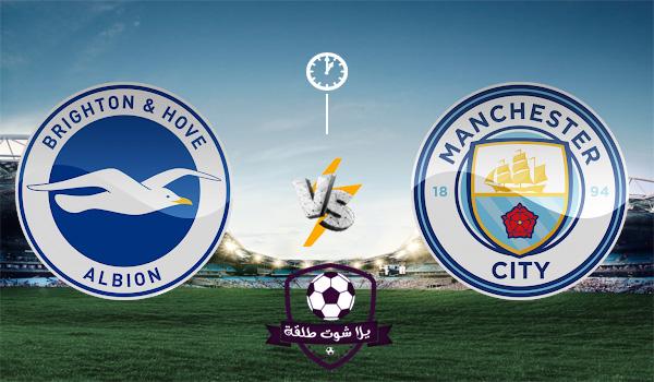 مان سيتي ضد برايتون بث مباشر-yalla shoot new - Manchester City vs Brighton-مباراة مان سيتي الان-يلا شوت-يلا شوت الجديد-يلا شوت حصري-يلا شوت طلقة -