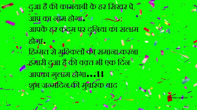 Swell 50 Happy Birthday Wishes In Hindi For Friends 2019 Sms Msg Funny Birthday Cards Online Alyptdamsfinfo