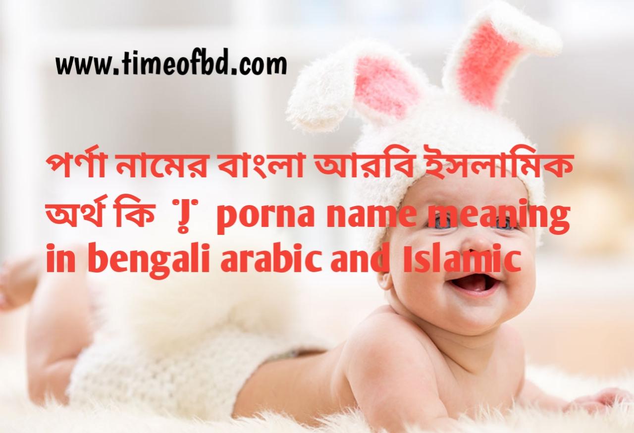 পর্না নামের অর্থ কী, পর্না নামের বাংলা অর্থ কি, পর্না নামের ইসলামিক অর্থ কি, porna name meaning in bengali