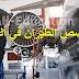 تخصص الطيران في الجزائر