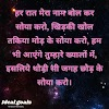 Good Night SMS, Messages, Wishes in Hindi