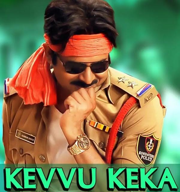 Kevvu Keka [కెవ్ కేకా] Song - Gabbar Singh [గబ్బర్ సింగ్]