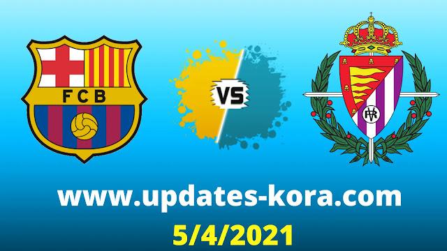 مباراة برشلونة ضد بلد الوليد اليوم