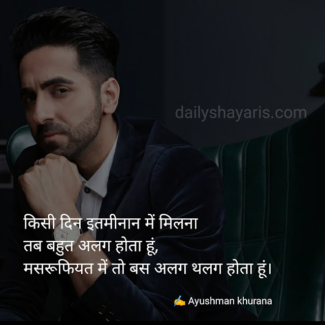 Ayushman Khurana shayaris