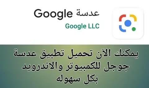 تحميل تطبيق عدسة جوجل