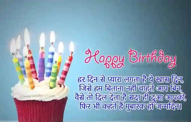 HAPPY BIRTHDAY SHAYARI 2019 FOR FRIENDS AND RELATIVES