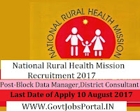 National Rural Health Mission Recruitment 2017– 49 District Consultant, Block Data Manager