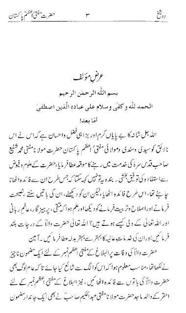 Do Shaikh Rauf Sakharvi