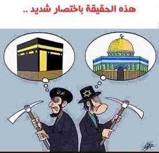 Syiah Dan Israel Berkongsi Menghancurkan Dua Masjid Allah Termulya Di Dunia