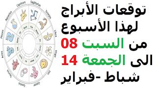 توقعات الأبراج لهذا الأسبوع من السبت 08 الى الجمعة 14 شباط -فبراير 2020