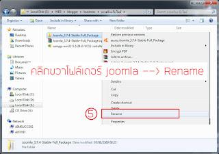 การติดตั้งโปรแกรมสร้างเว็บด้วยจูมลา