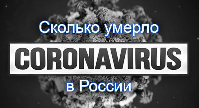 Сколько умерло от коронавируса в России