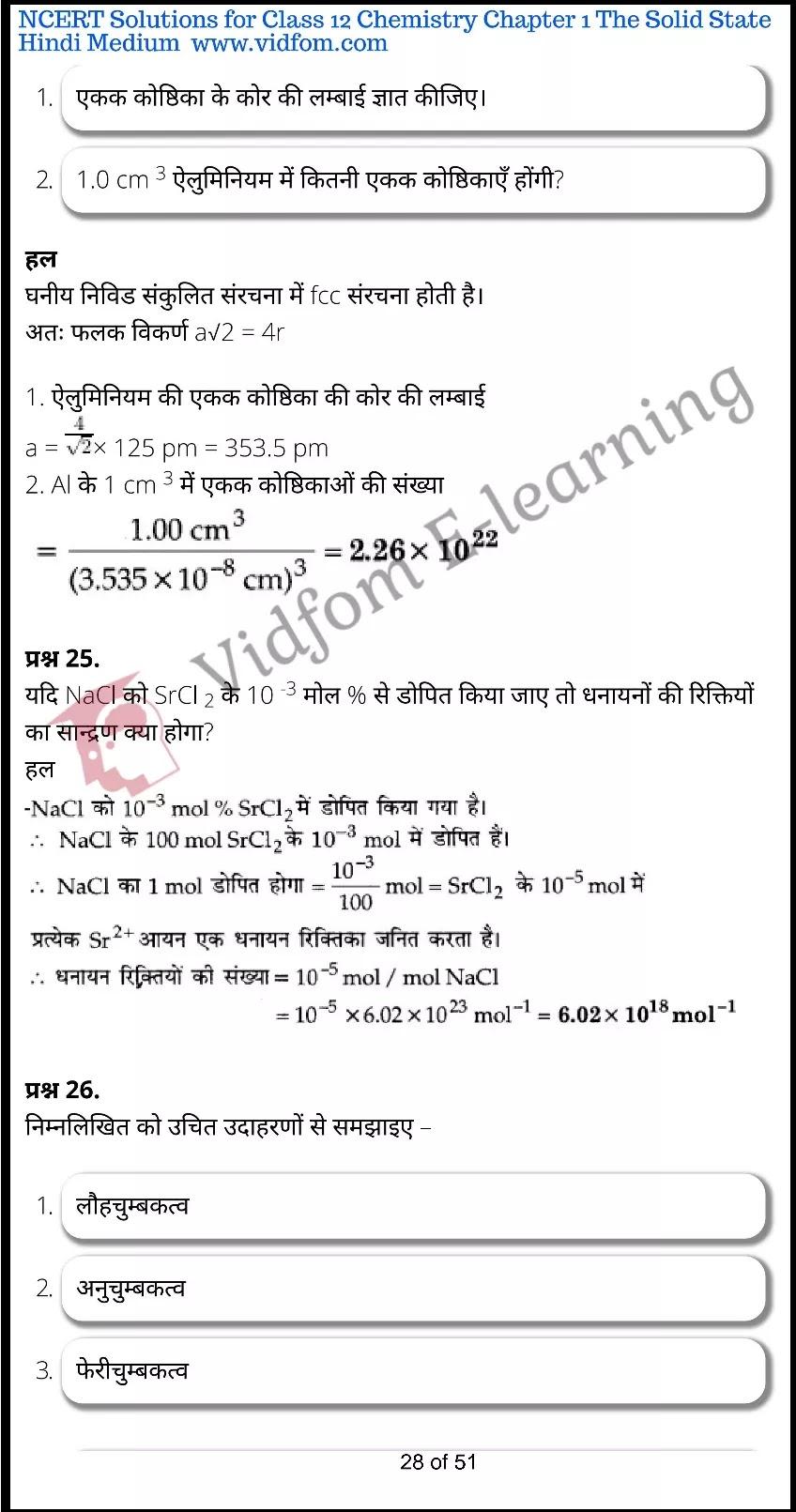 class 12 chemistry chapter 1 light hindi medium 28