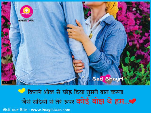 Sad Shayri in hindi with Image, Shayri for Whatsapp status, sad shayri in hindi for girlfriend