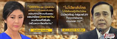 สังคมไทยในวันที่ ป.ป.ช.หายใจเป็นยิ่งลักษณ์ ??