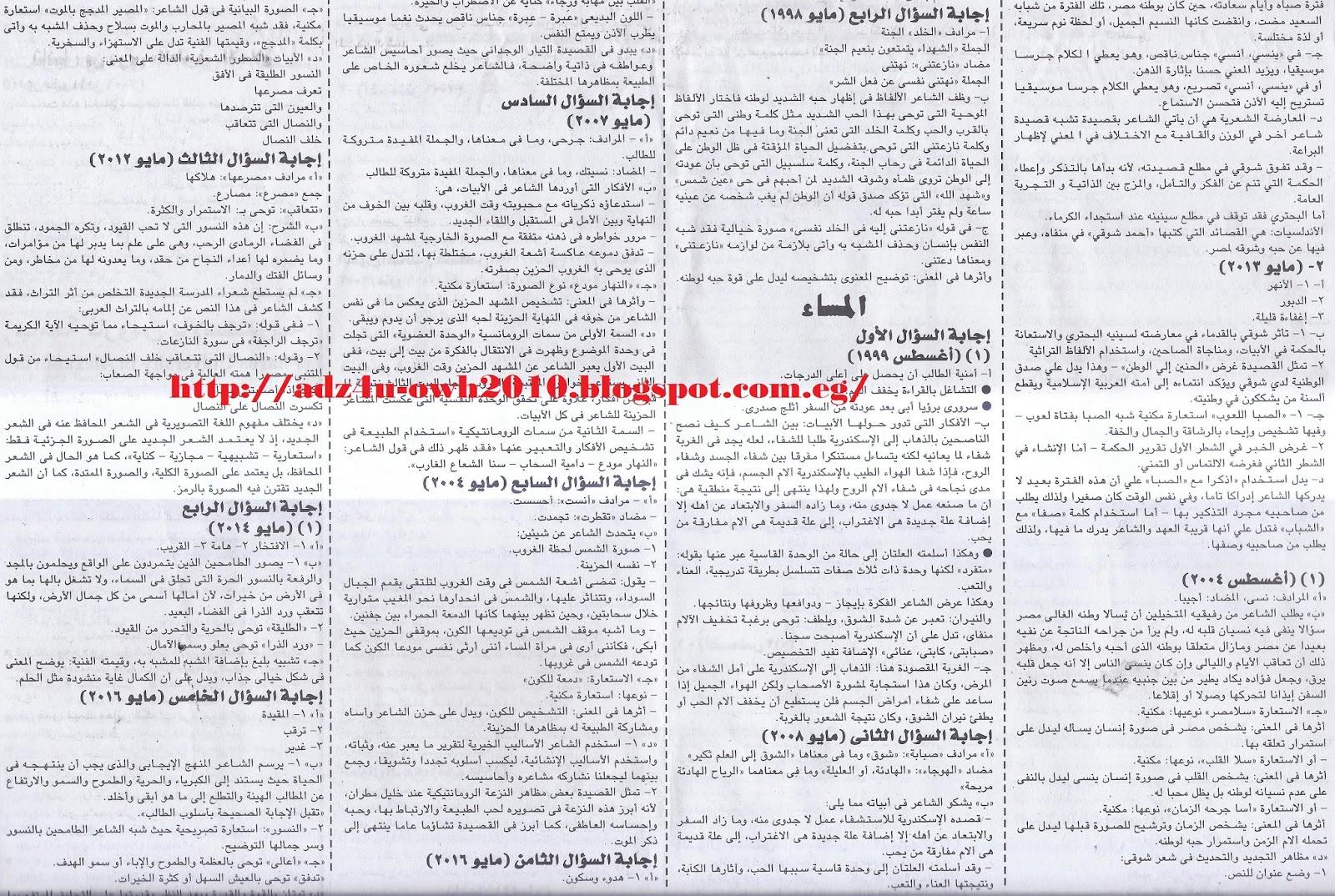 مراجعة وتوقعات ملحق الجمهورية الاخيرة في اللغة العربية للثانوية العامة 11