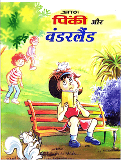 Pran-Comics-Pinki-Aur-Wonderland-PDF-Book-In-Hindi