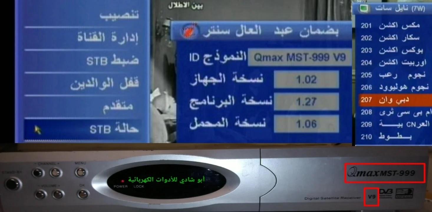 Qmax MST 999 v9