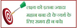 Aim Status in Hindi