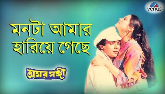 Monta Amar Hariye Geche from Amar Sangi