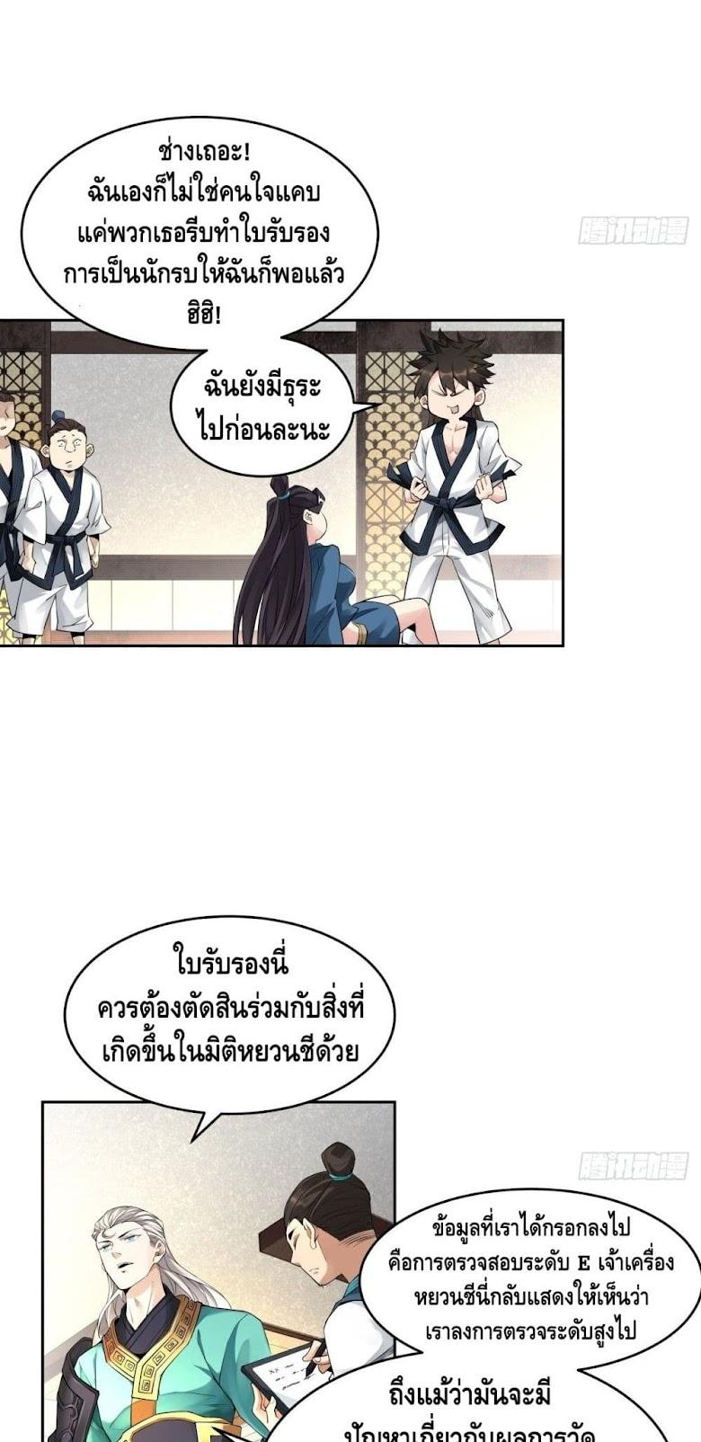 I'm the Richest - หน้า 18