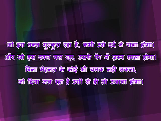 motivational poetry hindi urdu