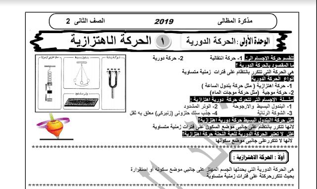 مذكرة علوم للصف الثاني الإعدادي الترم الثاني