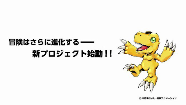Agumon Digimon