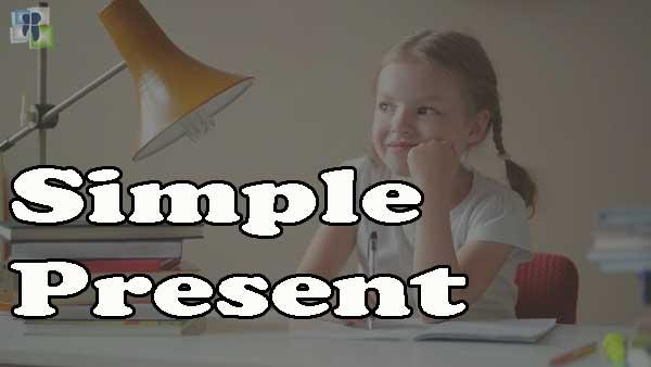 شرح زمن الحاضر البسيط في اللغة الإنكليزية بشكل مبسط وكامل
