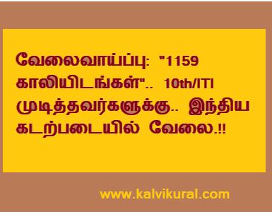 """வேலைவாய்ப்பு: """"1159 காலியிடங்கள்"""".. 10th/ITI முடித்தவர்களுக்கு.. இந்திய கடற்படையில் வேலை.!!"""
