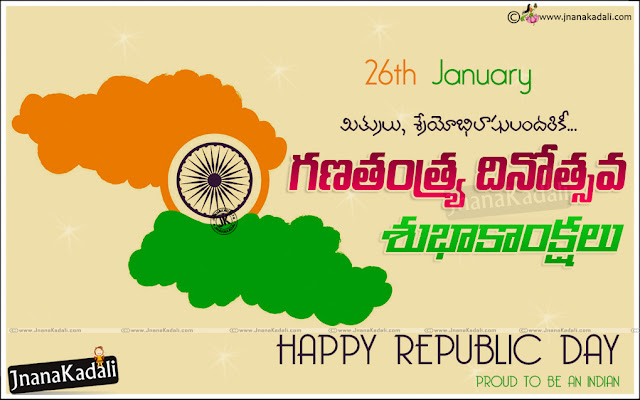 latest republic day greetings with hd wallpapers, Telugu Republic day wallpapers