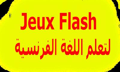 العاب فلاش مجانية ممتعة لتعلم اللغة الفرنسية