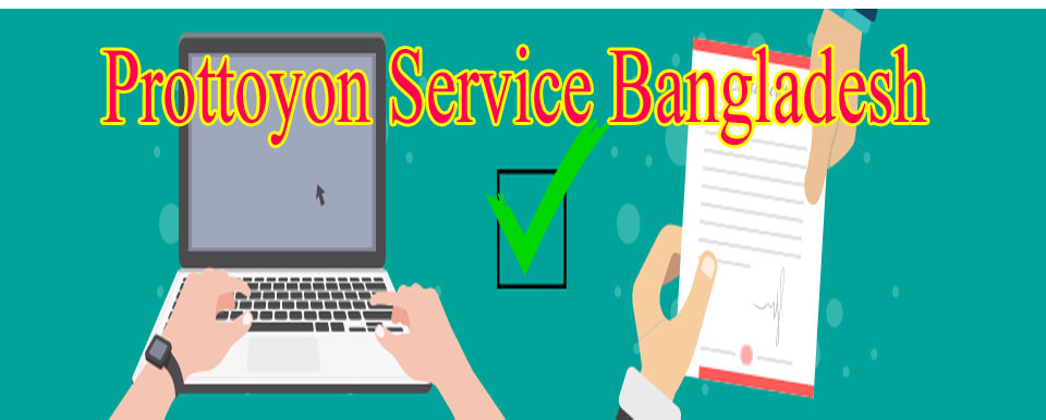 Prottoyon Online Service Bangladesh