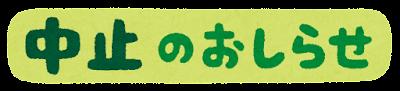 「中止のおしらせ」のイラスト文字