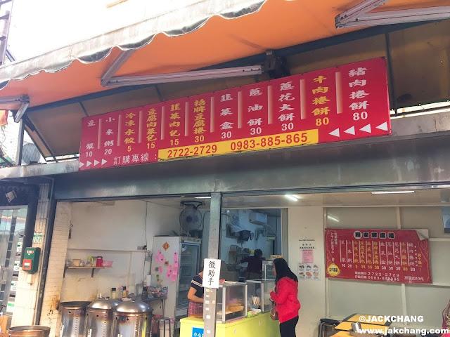 周家豆腐捲店