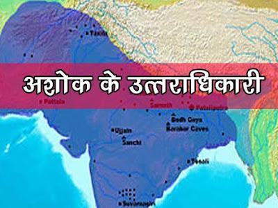 अशोक के उत्तराधिकारी | अशोक के बाद मौर्य वंश | Maurya Vansh After Ashok