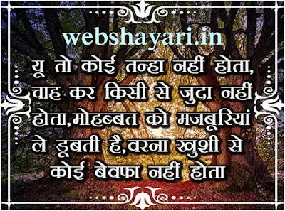 बेवफाई शायरी  hindi