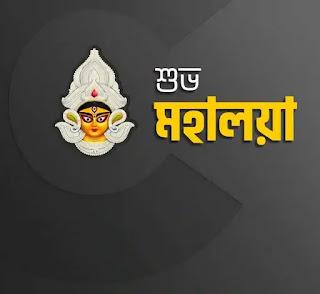Subho Mahalaya 2020 Images, Pic (মহালয়ার শুভেচ্ছা বার্তা ছবি)