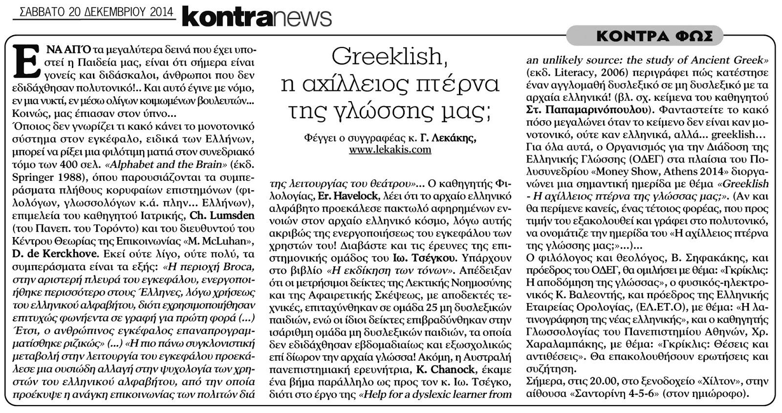 Greeklish, η αχίλλειος πτέρνα της γλώσσας μας;