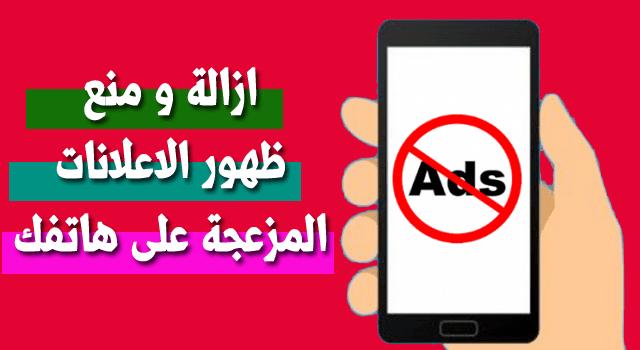 كيفية منع ظهور الاعلانات المنبثقة المزعجة على هاتفك اندرويد