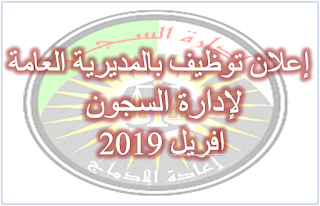 اعلان توظيف اعوان وضباط ادارة السجون افريل 2019 ذكور و اناث